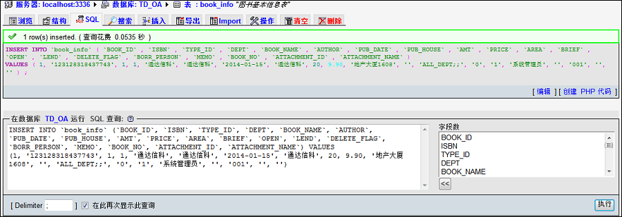 如何使用SQL语句进行简单的数据库操作