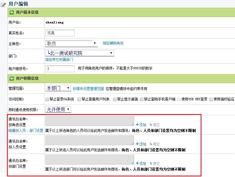 在线CRM-如何设置电子邮件中人员选择范围?