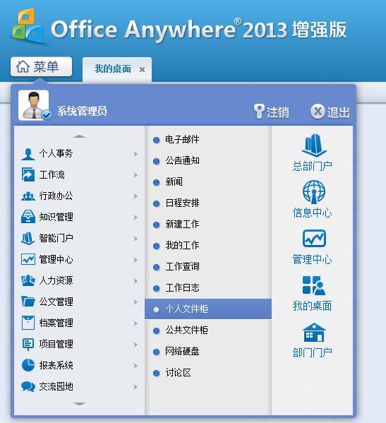 在线CRM-个人文件柜的文件如何设置共享?