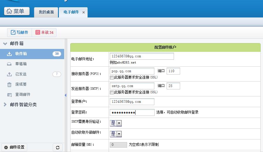 如何解决设置QQ邮箱为Internet邮...