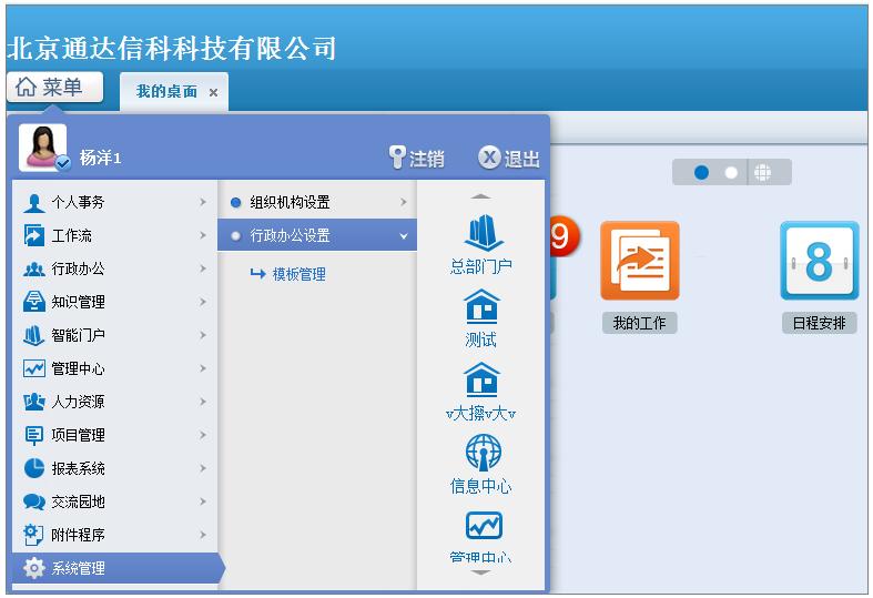 在线CRM-如何新建电子邮件模板?