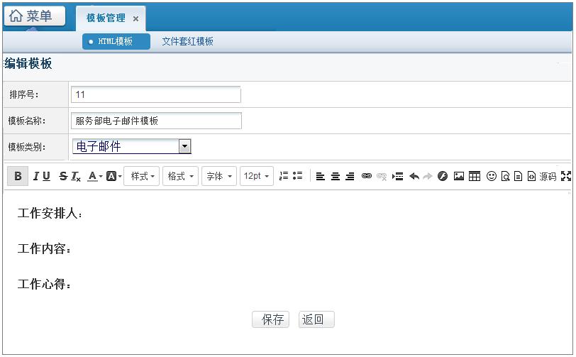 如何新建电子邮件模板
