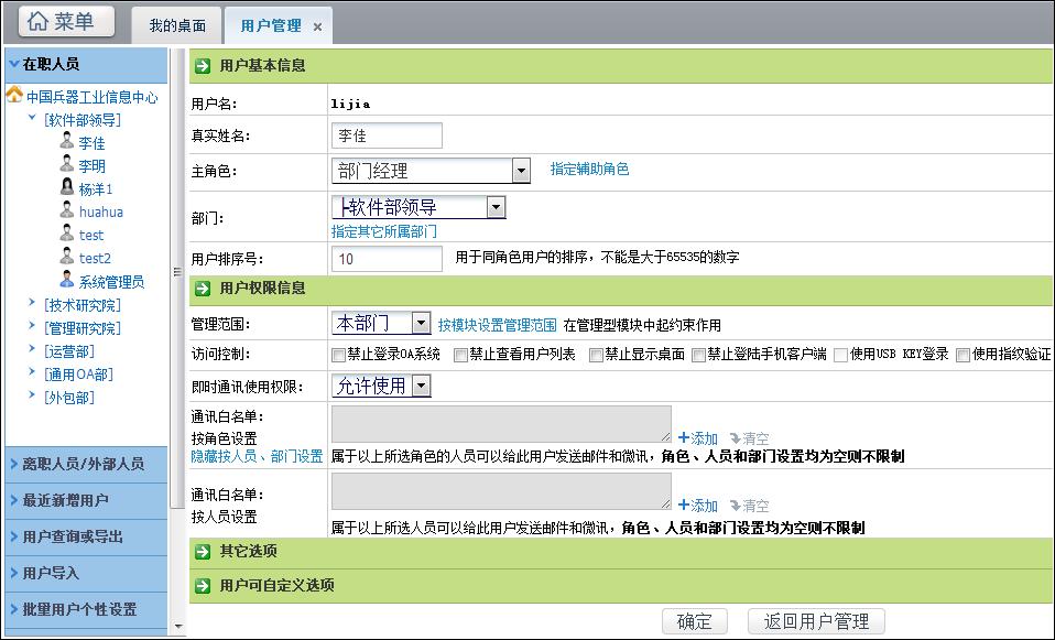 在线CRM-如何设置工作日志的查看范围?