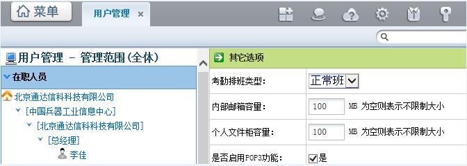 在线CRM-如何扩展个人文件柜和电子邮件的容量?